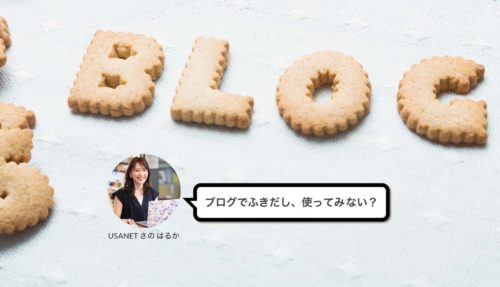 ブログで「ふきだし」使ってみない?WordPressで簡単にふきだしを実装する方法