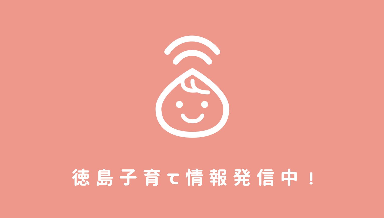 徳島子育て情報発信中!