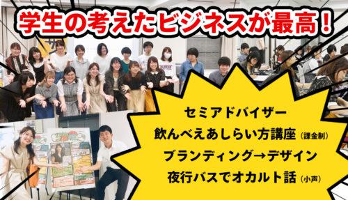 学生のビジネスアイデアが抜群におもしろい!第30回徳島サイコー塾レポ