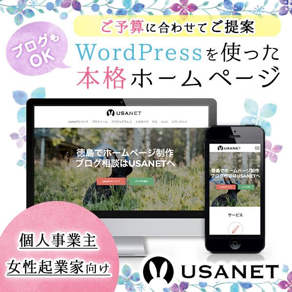 徳島の個人事業主・女性起業家におすすめ!ホームページ制作・ブログならUSANETへ