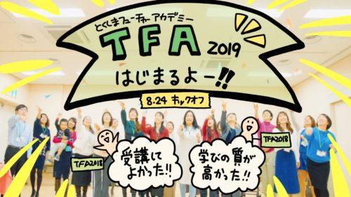 徳島県主催!とくしまフューチャーアカデミー2019はじまるよー!年代別に深い学びの講座
