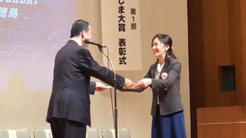 ICT(愛して)とくしまの表彰式に参加!奨励賞をいただきました