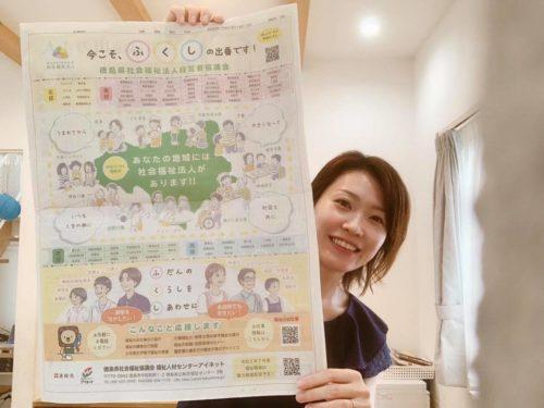 「ふくしのお仕事」徳島新聞に掲載の全面広告のイラスト・デザインを担当させていただきました