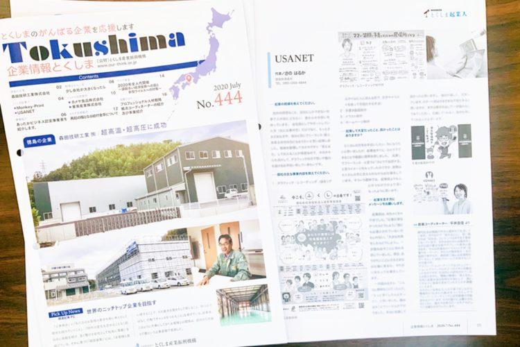 「企業情報とくしま」7月号 「とくしま起業人」コーナーにインタビュー掲載